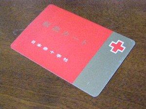 私の献血手帳